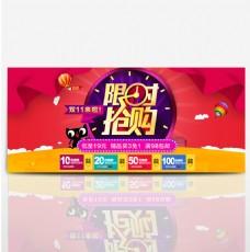红色气球限时抢购双十一全屏促销海报淘宝双11电商banner