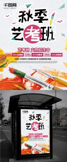 艺考招生培训班宣传海报