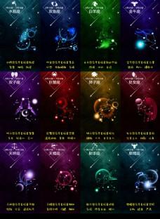 梦幻星座海报设计