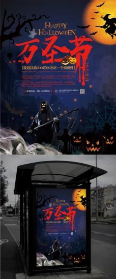 南瓜月亮女巫黑色万圣节海报
