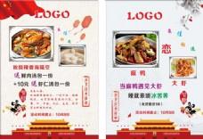 中秋国庆美食海报