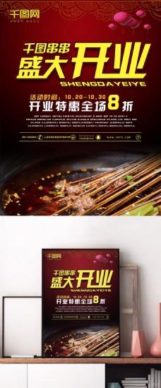 红色串串火锅盛大开业折扣活动海报设计