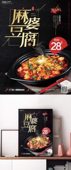 黑色大气美食文化麻婆豆腐川菜海报