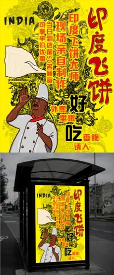 印度飞饼原创插画海报