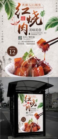 红烧肉浅灰色中国风美食海报