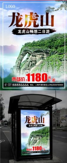 龙虎山二日游旅游海报