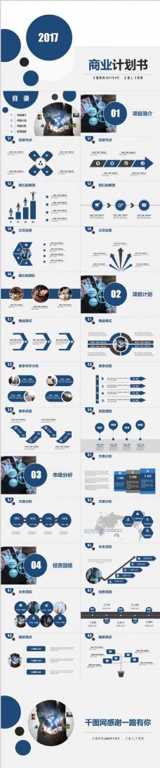 商业计划书PPT模版
