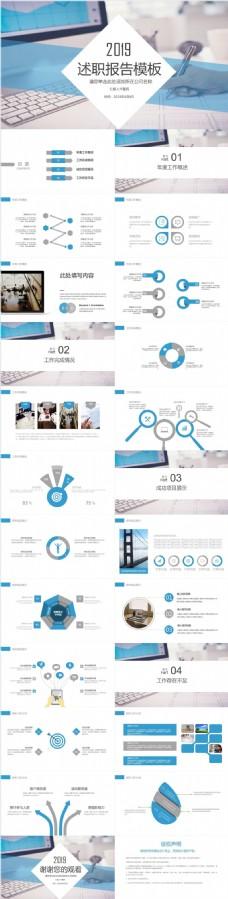 简约工作述职报告总结计划商务PPT模板