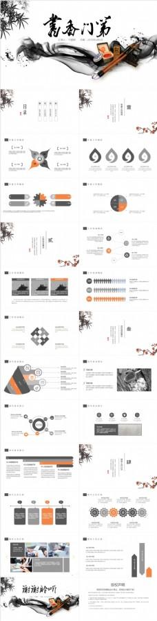 中国风水墨通用教育教学工作汇报PPT模板