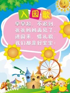儿童入园歌小朋友卡通展板幼儿园
