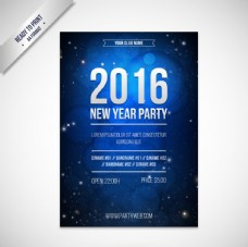 新年藍色海報