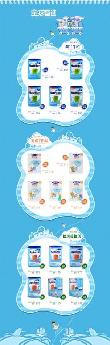 淘宝天猫母婴首页店铺母婴用品设计海报