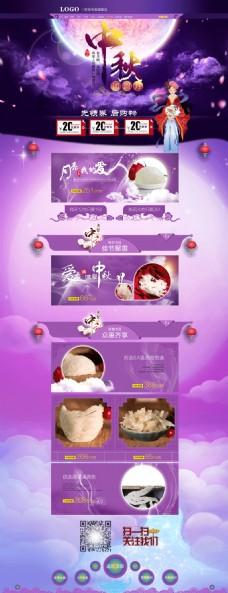 紫色中秋节日促销pc端电商首页淘宝首页模板