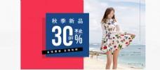 红蓝色简约小清新秋季新品女装淘宝电商海报
