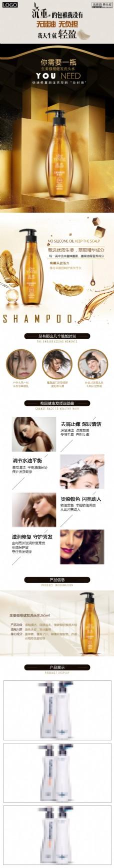 洗发水详情页