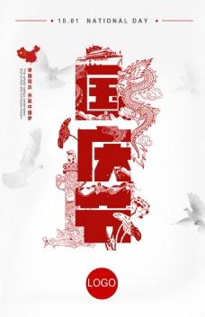 2017国庆海报