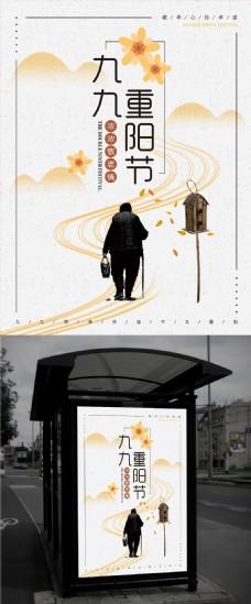 清新简约老人九九重阳节海报