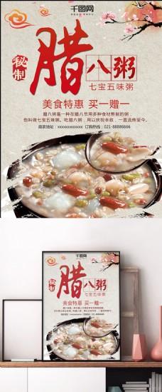 秘制传统腊八粥美食特惠买一赠一促销海报