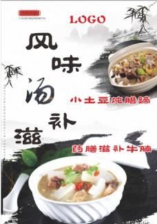 滋补美食中国风海报