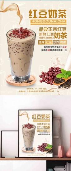 创意饮品红豆奶茶促销海报设计