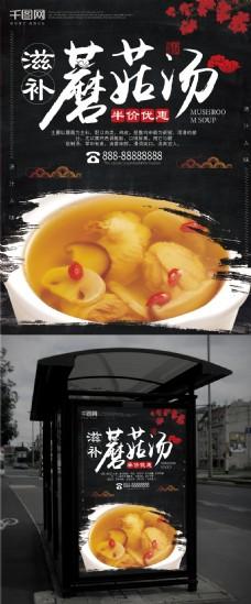 蘑菇汤黑色中国风美食海报