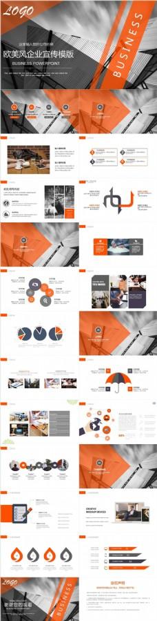 欧美风企业宣传介绍产品发布商务PPT模板