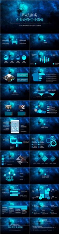 蓝色科技企业宣传介绍商业计划书PPT模板