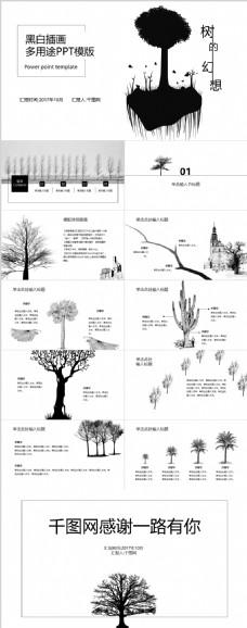 黑白插画通用PPT模版