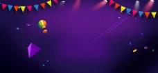 紫色喜庆灯光彩带狂欢夜淘宝banner背景