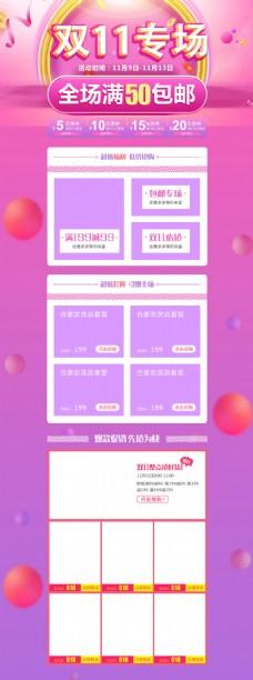 粉紫色促销双11专场电商PC首页淘宝双十一首页模板