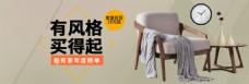 简约几何有风格买得起家具促销淘宝电商海报