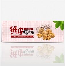 粉色文艺格子核桃坚果美食淘宝banner
