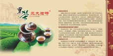 茶文化简介展板