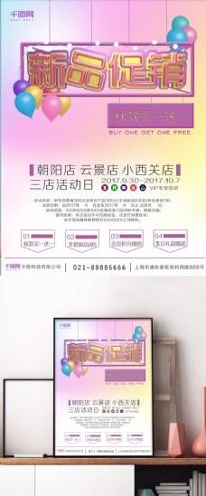 秋季新品促销梦幻海报