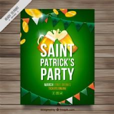圣帕特里克日聚会的绿色传单