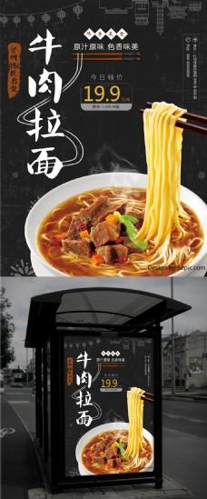 面条筷子黑色美食冬季美食牛肉拉面促销海报