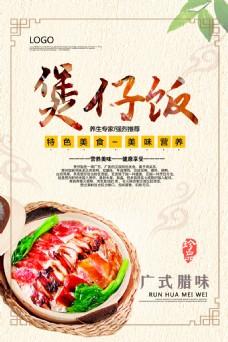 煲仔饭美食餐饮促销海报
