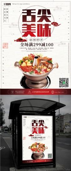 舌尖美味火锅白色简约美食海报