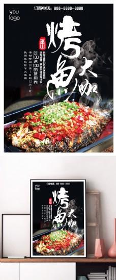 烤鱼大咖黑色简约美食海报