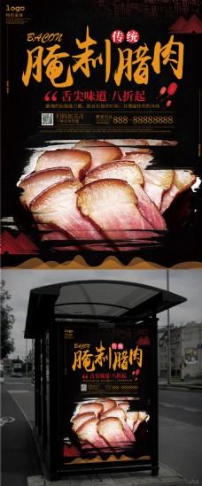 腌制腊肉黑色中国风美食海报
