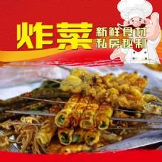 炸菜美食海报