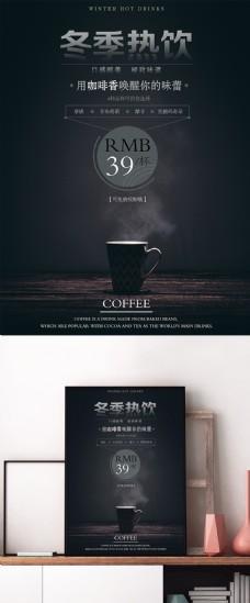 黑色冬季热饮咖啡广告宣传海报