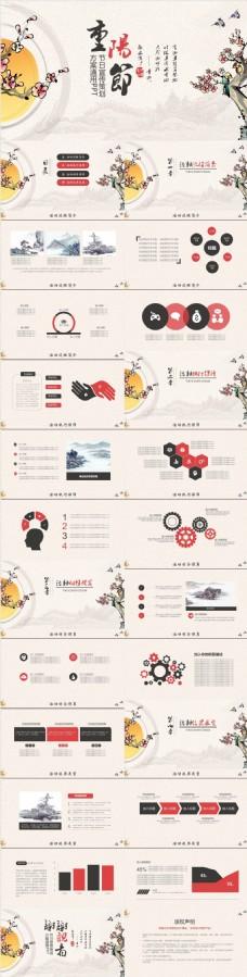 复古重阳节节日活动策划宣传方案ppt模板