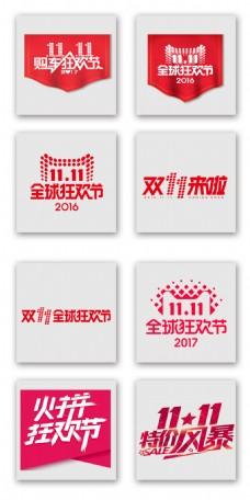 天猫商城红色双十一促销艺术字元素