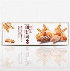 浅色简约美味面包吐司电商食品banner