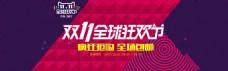 电商双11狂欢节海报