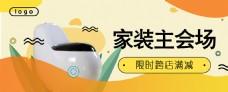 黄色家居简约通用手机banner