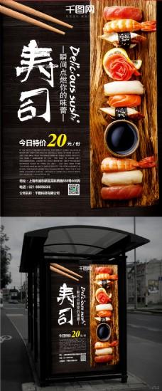 寿司餐厅促销海报