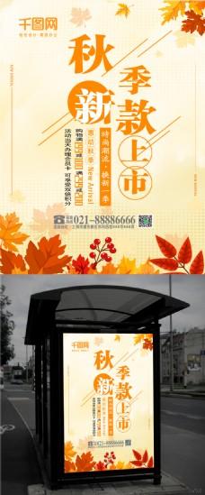 秋季新款促销海报