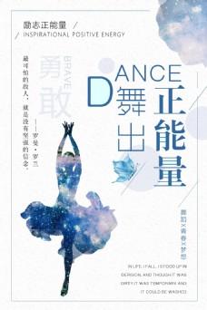 简约清新舞出正能量舞蹈励志海报设计